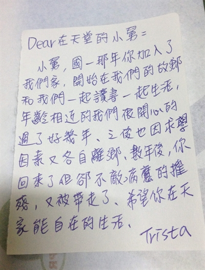 【粉多清明祭】寫給在天堂的您一封信 Trista Liu